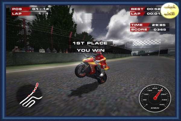 تحميل العبة Superbike Racers