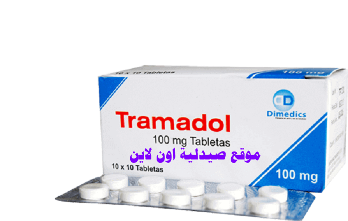 دواء ترامادول tramadol كبسولات مسكن قوي