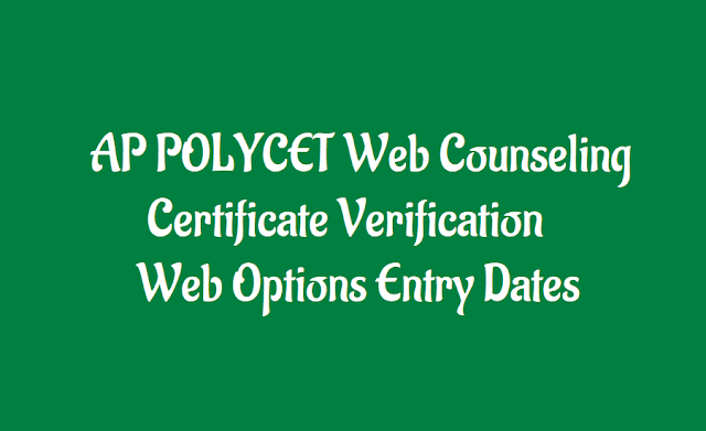 sbtetap,appolycet  admission notification,ap polycet certificate verification schedule,polytechnic entrance web counseling dates, important dates,ap polycet 2019 admission schedule,schedule for exercising web options schedule, allotments appolycet.nic.in