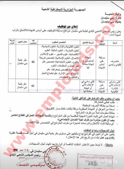إعلان عن مسابقة توظيف في بلدية بني سليمان ولاية المدية ديسمبر 2016