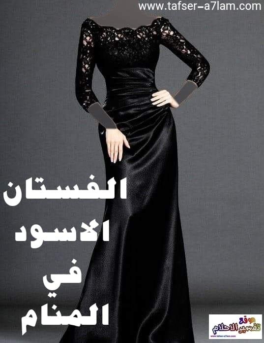 إلهاء رد فعل التشوش تفسير حلم ارتداء فستان اسود Sjvbca Org