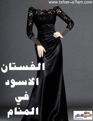 تفسير حلم الفستان للمتزوجة والحامل والعزباء,تفسير حلم,الفستان الاسود في المنام,تفسير حلم الفستان الاسود
