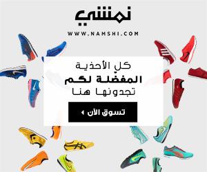 نمشي نايك احذية رياضية للرجال و النساء من موقع نمشي نايك