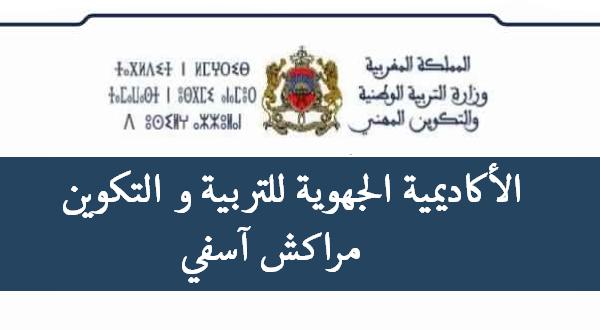 الأكاديمية الجهوية للتربية والتكوين لجهة مراكش أسفي النتائج النهائية لمباريات التوظيف بموجب عقود - دورة يونيو 2017