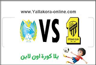 مشاهدة مباراة الإتحاد والجيل بث مباشر بتاريخ 15-08-2016 كأس ولي العهد السعودي للمحترفين