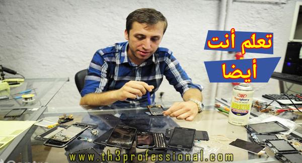 تعلم صيانة الهواتف المحمولة كأي محترف و باللغة العربية + كل ما ستحتاج إليه !!