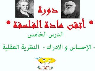 دورة- أتقن مادة الفلسفة - الدرس الخامس - الإحساس و الادراك - النظرية العقلية
