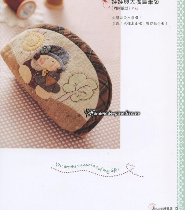 Журнал «Shinnie Quilt». Кошельки и сумочки в технике пэчворк (5)