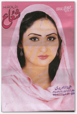 Shuaa Digest July 2014 Pdf Free Download