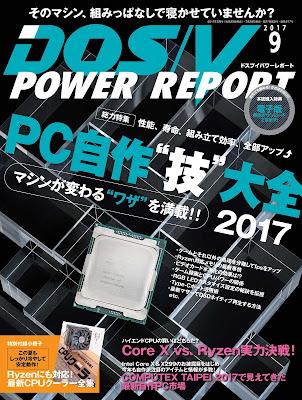 DOS/V POWER REPORT 2017年09月号 raw zip dl