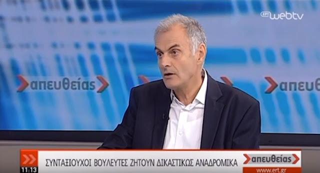 Γ. Γκιολας στην ΕΡΤ:  Ανήθικο ανέντιμο και προκλητικό να επιστραφούν στους συνταξιουχους βουλευτές αναδρομικά