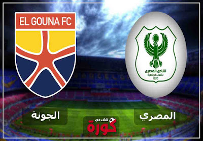 مشاهدة مباراة المصري والجونة بث مباشر اليوم