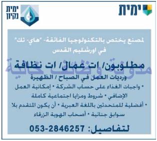 وظائف شاغرة فى جريدة القدس فلسطين الاربعاء 04-10-2017 %25D8%25A7%25D9%2584%25D9%2582%25D8%25AF%25D8%25B3%2B5
