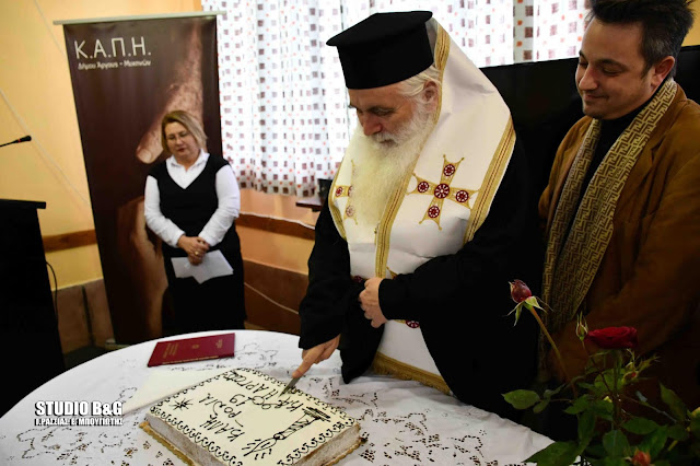Το Κ.ΑΠ.Η. Δήμου Άργους Μυκηνών έκοψε την Πρωτοχρονιάτικη πίτα του