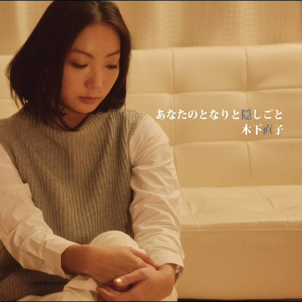 [Single] 木下直子 – あなたのとなりと隠しごと (2016.04.27/MP3/RAR)