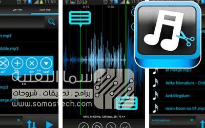 برنامج القاطع MP3