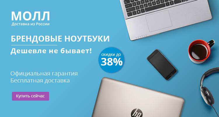 Брендовые ноутбуки с официальной гарантией – дешевле не бывает!
