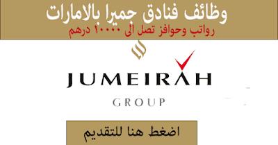 مجموعة فنادق جميرا العالمية