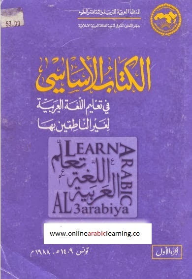 al kitab the book essay Book on the etiquette of marriage being the second book of the section on customs in the book the revival of the religious sciences by abu hamid al-ghazali.
