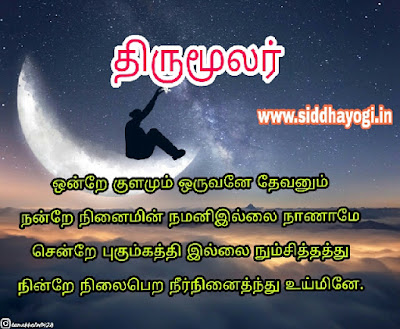 thirumoolar quotes tamil