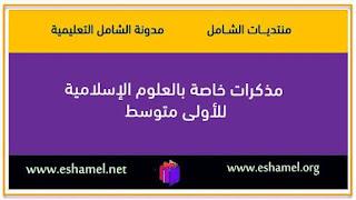 مذكرات خاصة بالعلوم الإسلامية للأولى New+Image8.jpg