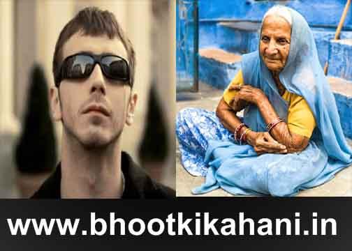 अंधे की आँख का तारा बनी ये भूतनी, bhoot ki kahani