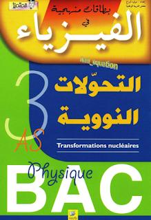 التحولات النووية - 3ثانوي