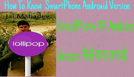 Smartphone Ka Android Version jaise pta kre