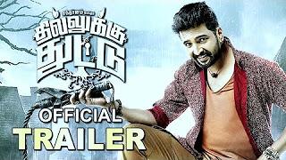 Dhilluku Dhuddu _ Official Trailer HD _ Santhanam _ Rambhala _ N. Ramasamy _ Thaman SS