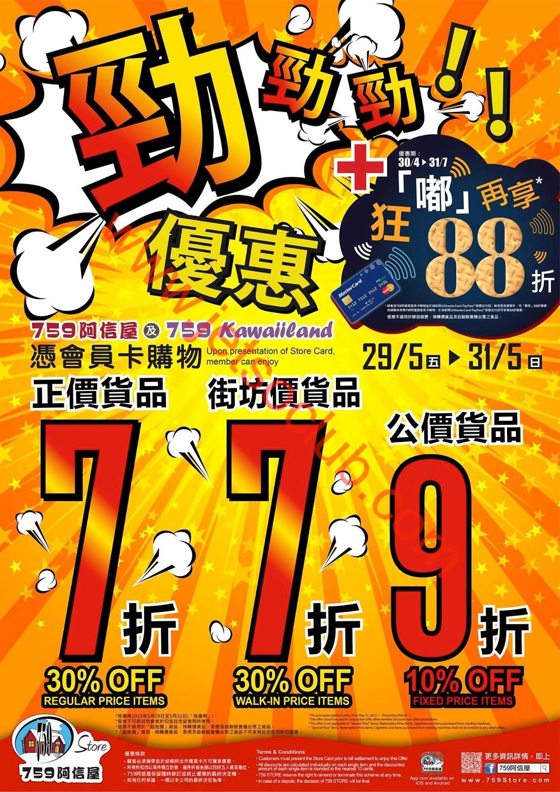 759 阿信屋 / 759 Kawaiiland:勁勁勁優惠 正價7折 街坊價7折 公價9折(29-31/5) ( Jetso Club 著數俱樂部 )