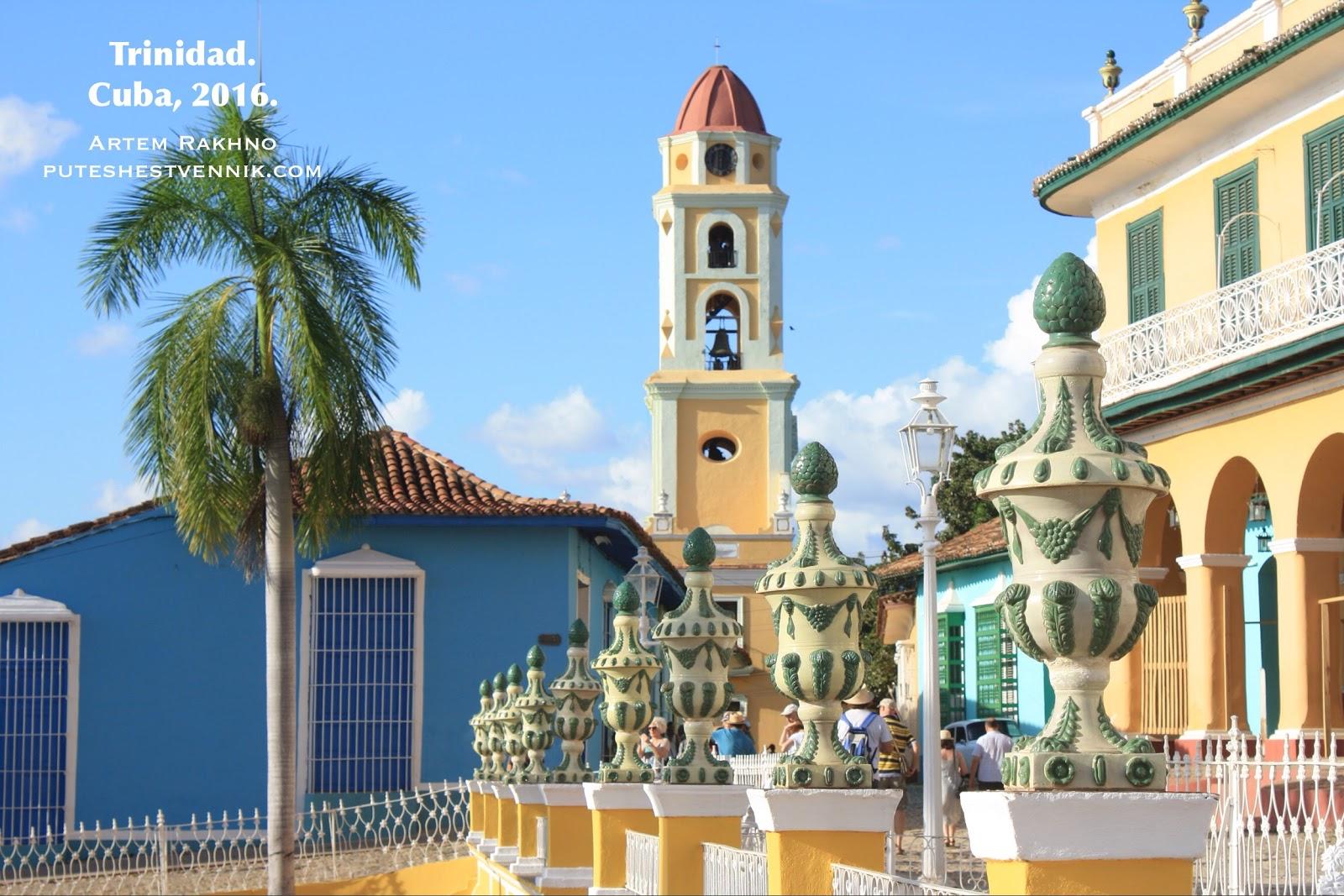Кубинский город Тринидад