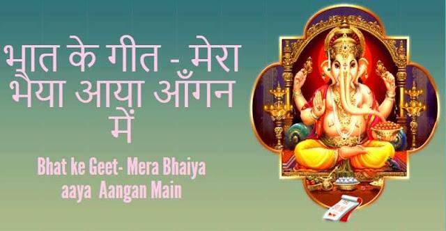 Bhat ke Geet- Mera Bhaiya aaya  Aangan Main