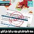 صحف عالمية تنشر تقارير مزيفة عن تلوث الخليج ؟! - محمد علي ماهر