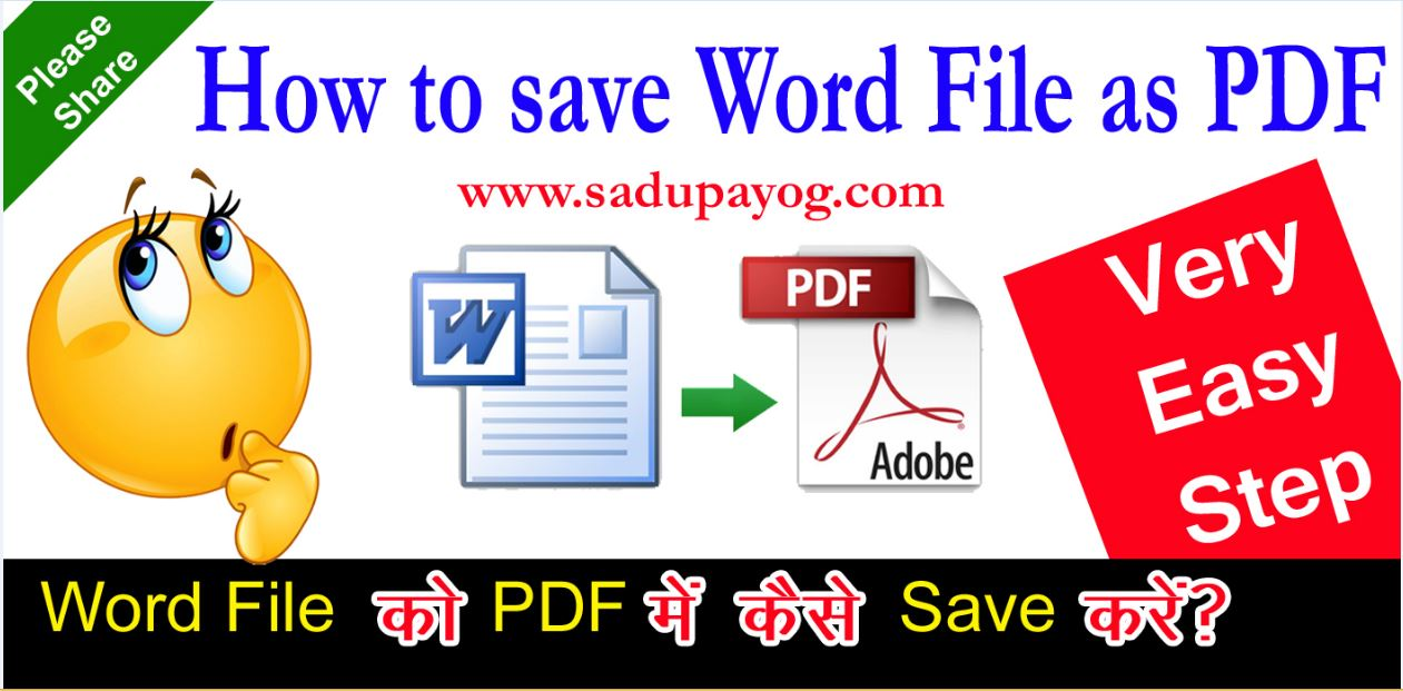 WORD to PDF Converter MS Word File को PDF File में कैसे - Convert File To Pdf