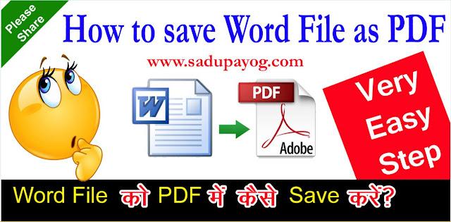 WORD to PDF Converter: MS Word File को PDF File में कैसे सेव करें बिना किसी Software. Save Word File as PDF