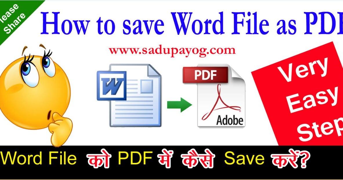 WORD to PDF Converter: Word File ko PDF File Me Kaise Save Kare Bina