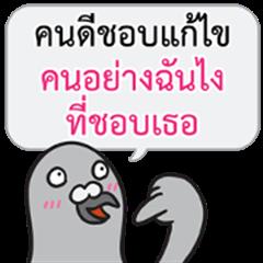 Let's Speak with Pigeon 02 Thai Joke