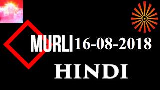 Brahma Kumaris Murli 16 August 2018 (HINDI)