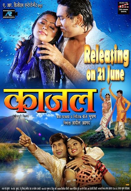 Kajal Bhojpuri Movie Star casts, News, Wallpapers, Songs & Videos