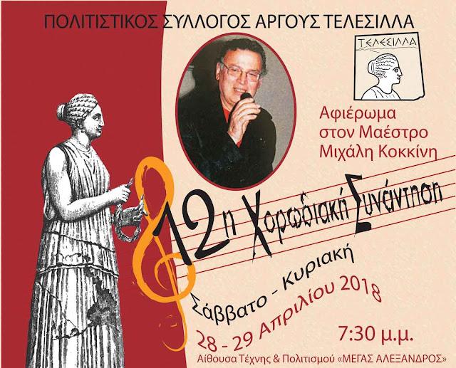 """2ήμερο φεστιβάλ χορωδιών στις 28 και 29 Απριλίου 2018 στο Άργος από τον Πολιτιστικό Σύλλογο """"Τελέσιλλα """""""