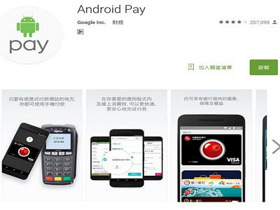 android pay 台灣