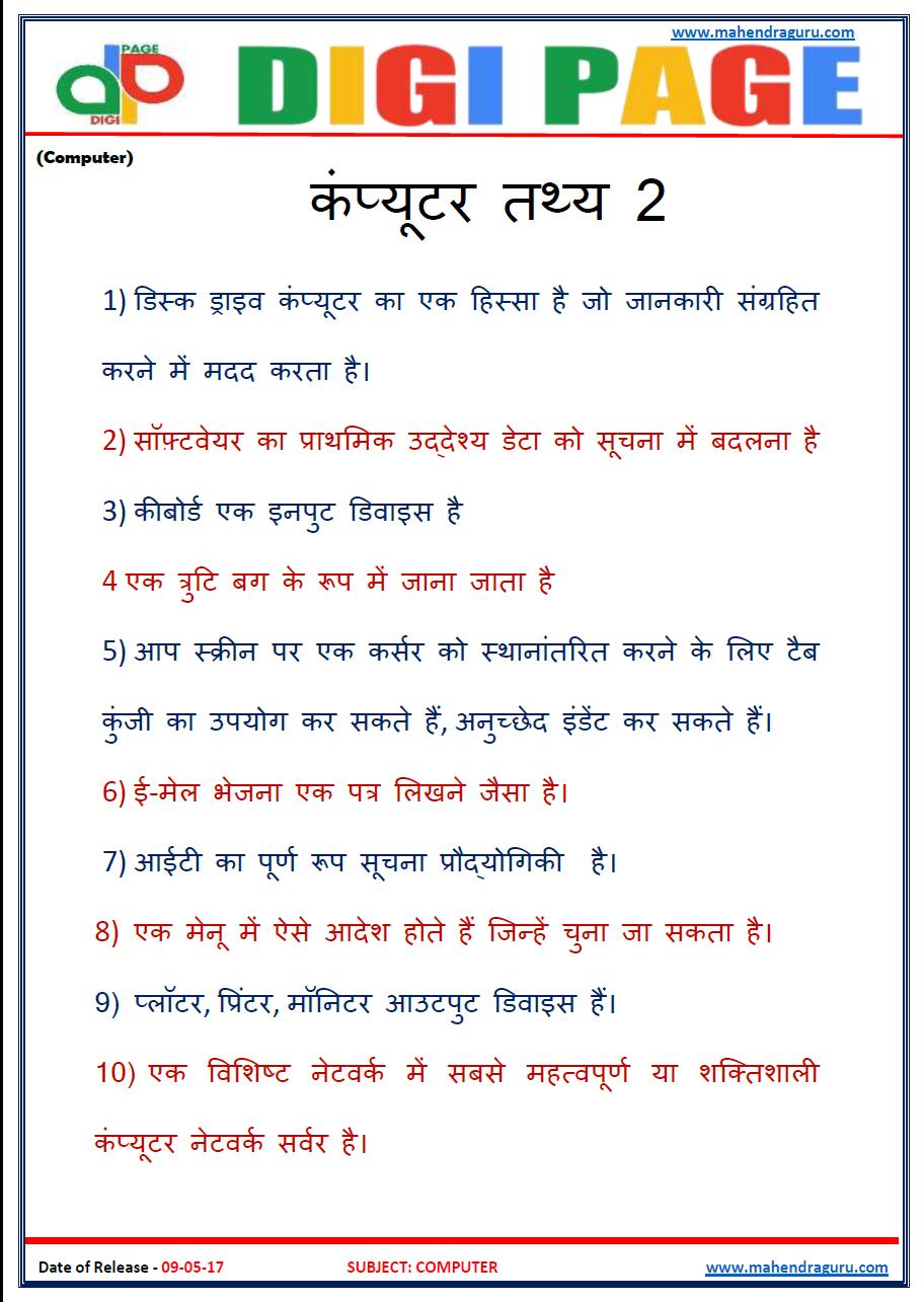 computer facts in hindi pdf