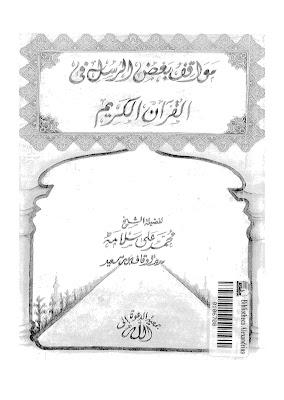 مواقف بعض الرسل في القرآن الكريم - محمد علي سلامة