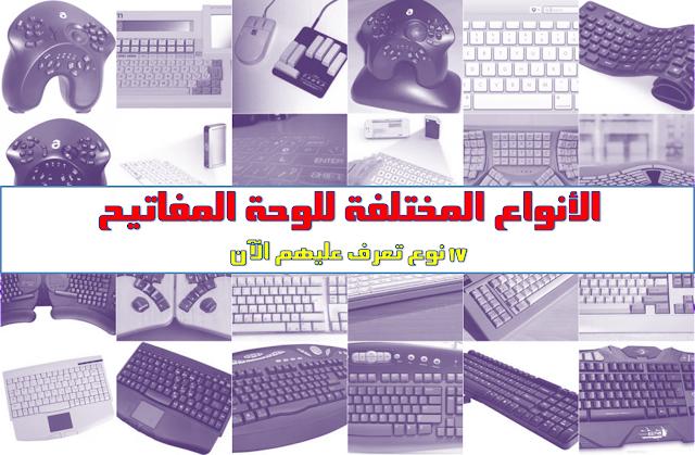 انواع لوحة المفاتيح الحاسوب أنواع لوحة المفاتيح العربية للكبيوتر