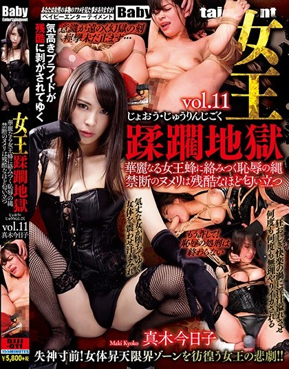 DJJJ-011 Maki Kyoko Queen Frightening Hell Vol.11