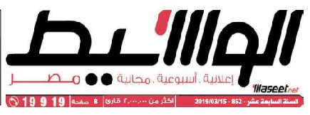 جريدة وسيط القاهرة عدد الجمعة 15 مارس 2019 م