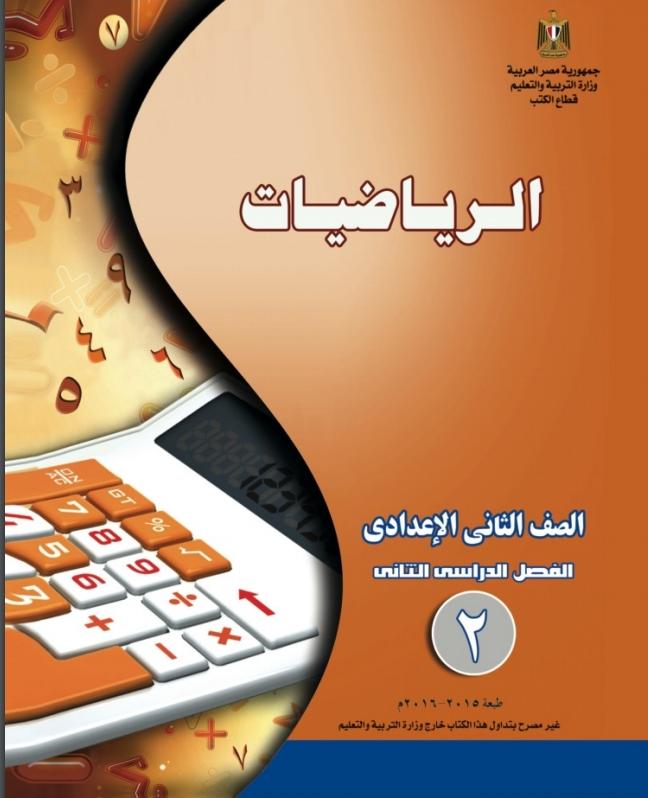 كتاب الرياضيات للصف الثانى الإعدادى الترم الأول والثاني 2021