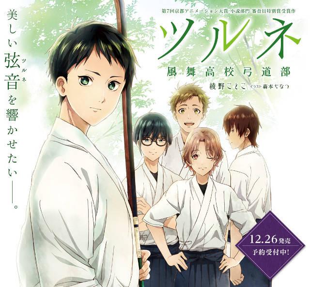 Tsurune: Kazemai High School's Archery Club