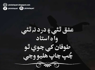Sindhi Poetry