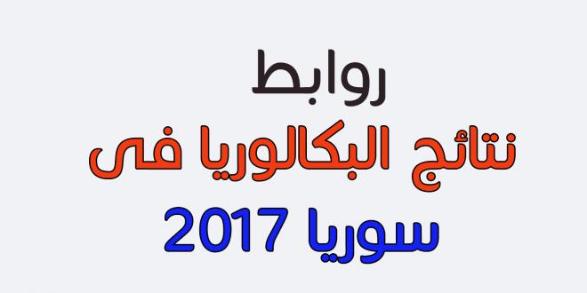 نتائج البكالوريا في سوريا 2017